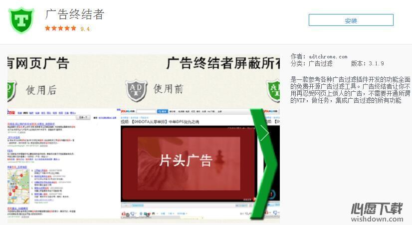 UC浏览器广告过滤软件绿色版 V3.1.8【广告过滤器】