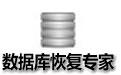 数据库恢复专家绿色版 V3.3【sql数据库恢复工具】