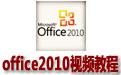 office2010视频教程 完整版