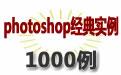 photoshop经典实例1000例(PS实例教程)