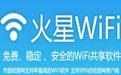 火星WiFi电脑版 v4.1.0.1官方版