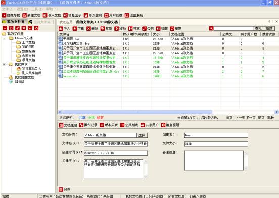 turboa智能办公系统 V1.2.0【oa办公管理软件】