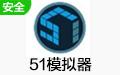51模拟器电脑版 v3.1.3.3 官方版