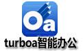 turboa智能辦公系統 V1.2.0【oa辦公管理軟件】