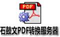 石鼓文PDF转换服务器 V1.2.1【批量转pdf软件】