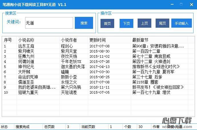 笔趣阁小说阅读下载工具 V1.1【小说下载阅读软件】