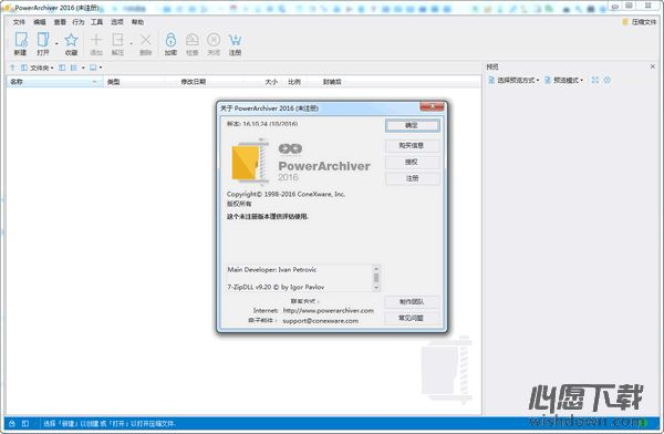 PowerArchiver v17.0.1 官方正式版