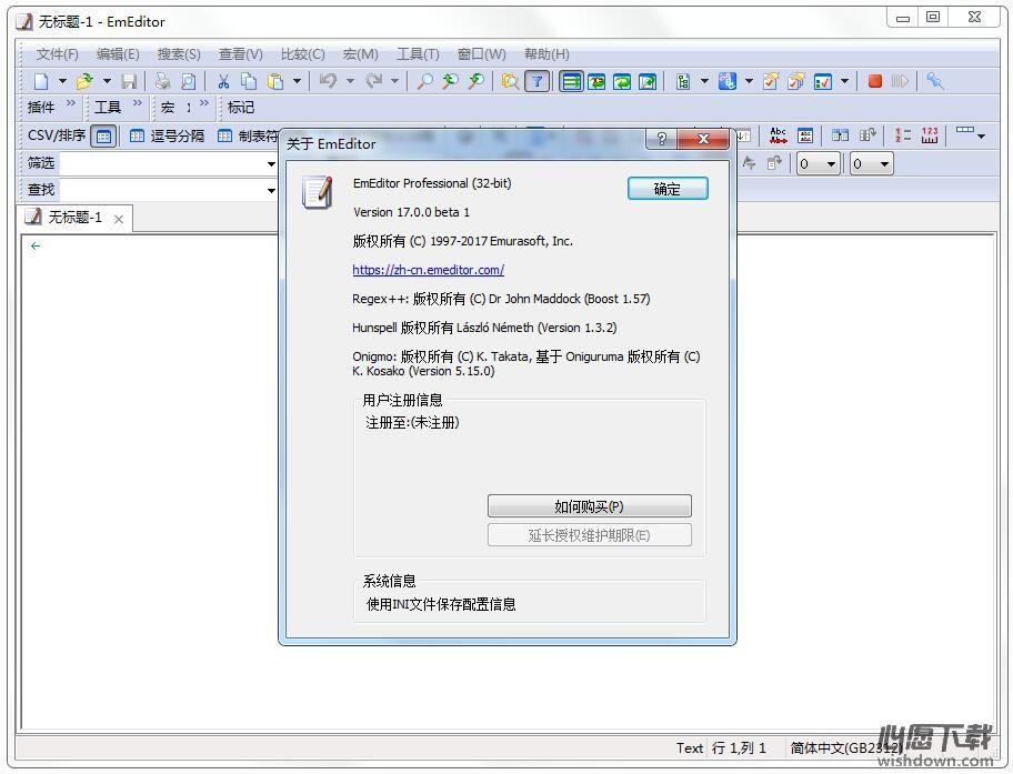 18款好用的免费文本编辑器软件推荐(第4图)-心愿下载