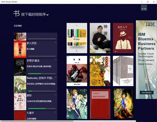 book bazaar reader v4.2.48(xp/win7/win10)版