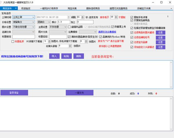 大白兔淘宝一键复制宝贝v3.1.9_wishdown.com