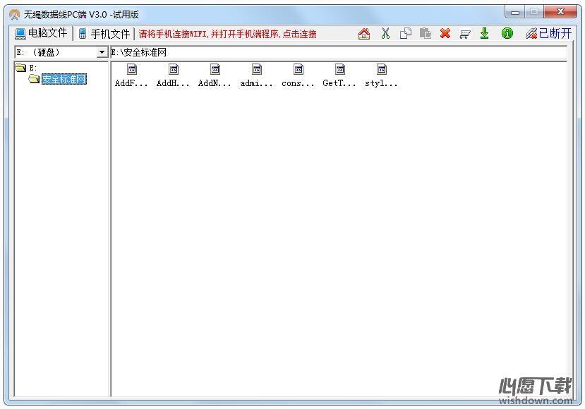 无绳数据线PC端 v6.0 官方版