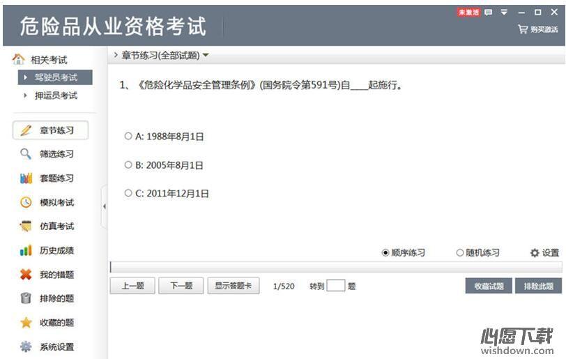 危险品从业资格考试 v2.2 官方版