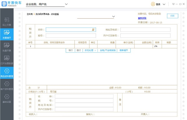 开票快车 v2.0.023官方版