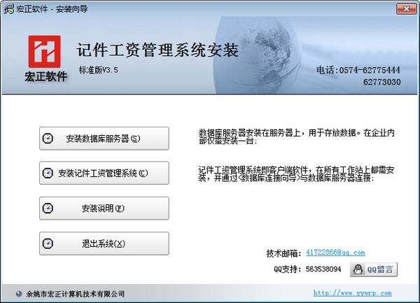 宏正计件工资管理软件 v3.5官方版