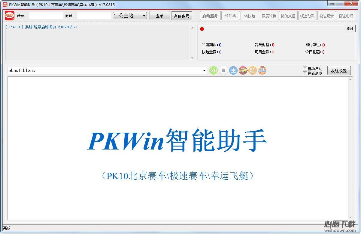PKWin智能助手v17.0815 官方版_wishdown.com