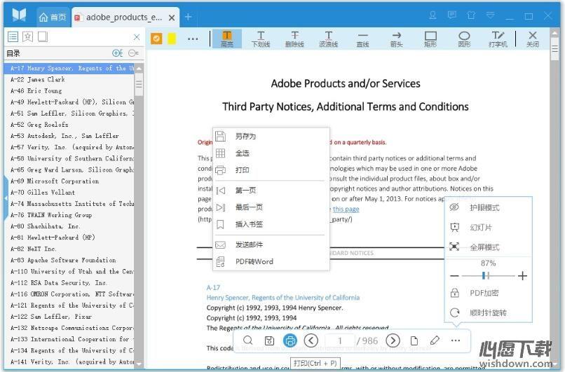 悦书PDF阅读器v3.0.5.6 官方版_wishdown.com