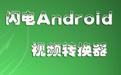 闪电Android视频转换器 v11.25 官方免费版