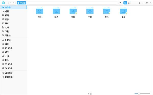 深度文件管理器 v1.5官方版