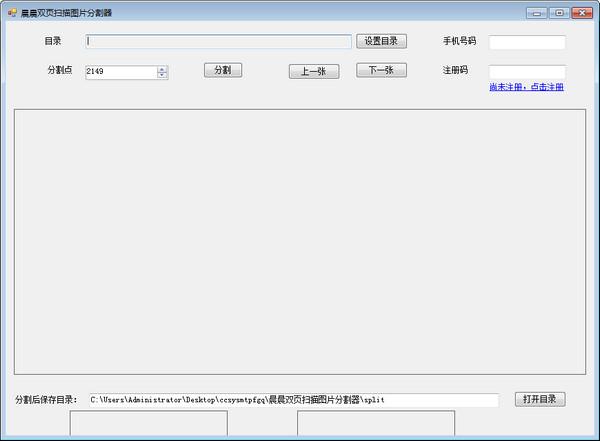 晨晨双页扫描图片分割器 v1.1 绿色版