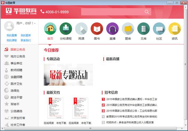 华图教育电脑客户端 v1.0官方版
