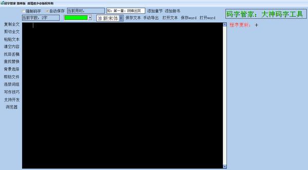 码字管家 v1.0绿色版