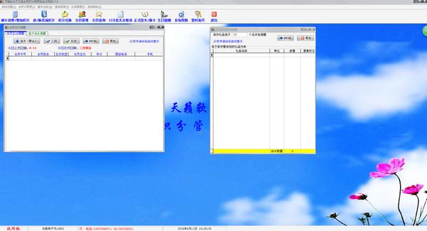 天籁会员积分管理系统 v8.1官方版