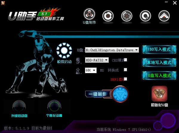 u助手启动制作工具官方版 v7.1【U盘装机工具】