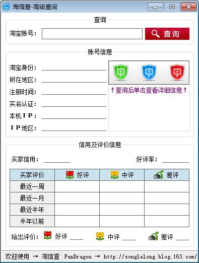 淘信查 v3.4官方版