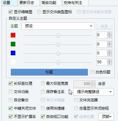 AutoCAD DuoTab(CAD多標簽插件) v3.930免費版