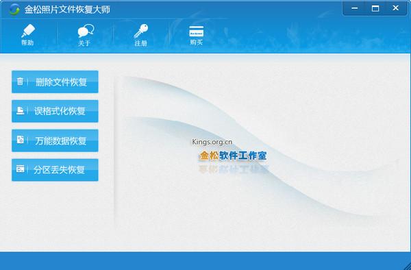 金松照片文件恢复大师 v2.0官方版