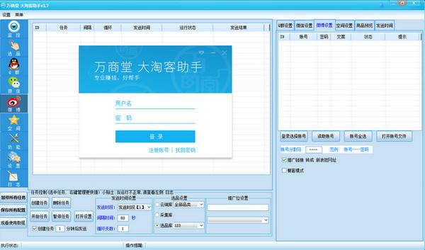 万商堂大淘客助手 v1.95 官方版