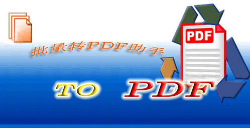 霄鹞批量转PDF助手 V2.7.0.30 官方版