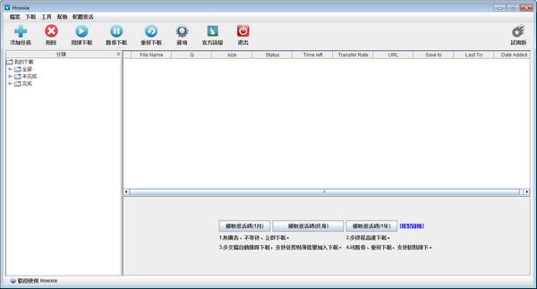 howxia(网络资源下载器) v1.3.1中文版