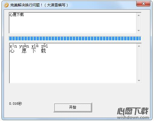 汉字注音软件 绿色版