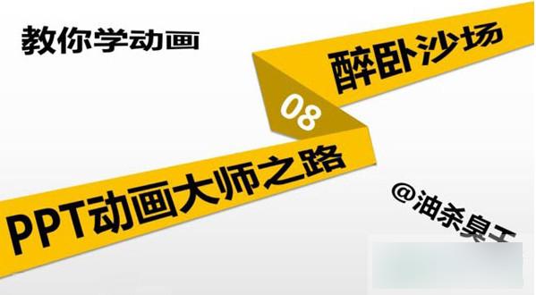 ppt动画大师 v1.0.2官方版