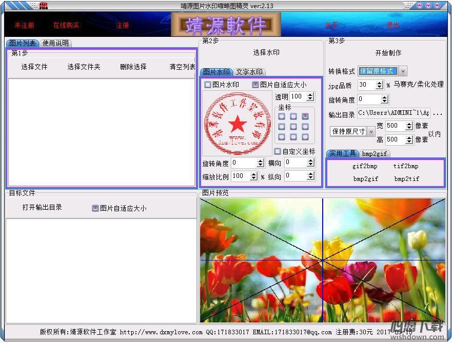 靖源图片水印缩略图精灵 v2.13 官方版