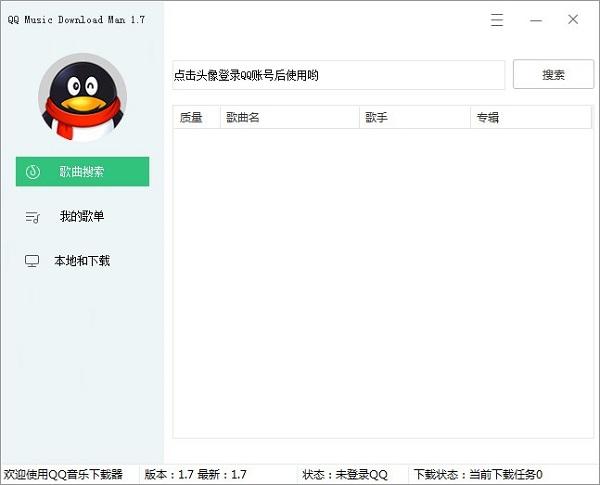 QQMusic Download Man(qq音乐批量下载器) v1.8【qq音乐下载软件】