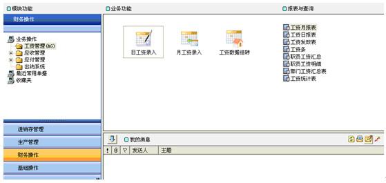 宏方计件工资管理软件 v3.5【计件管理】