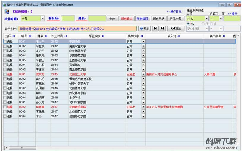力创毕业生档案管理系统 v1.0 官方版