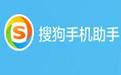 搜狗手机助手电脑版 v2.8.0.33063 官方最新版