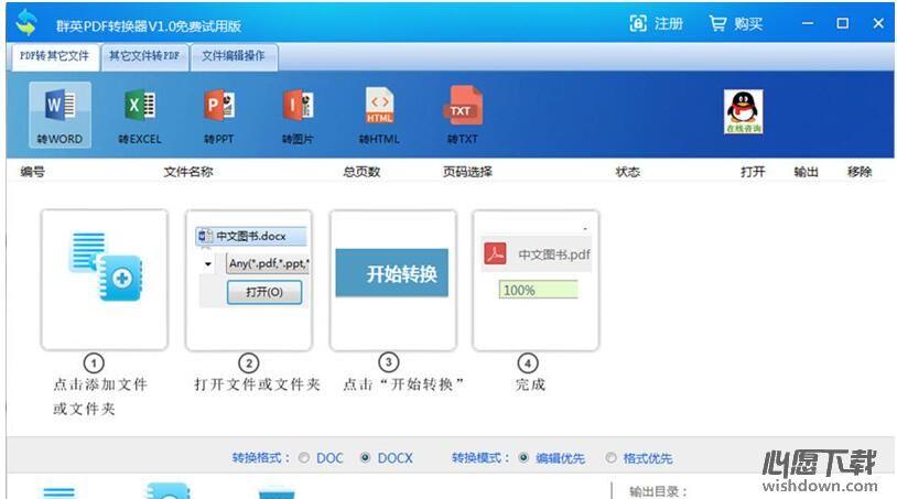 群英pdf转换成word转换器 v1.0免费版