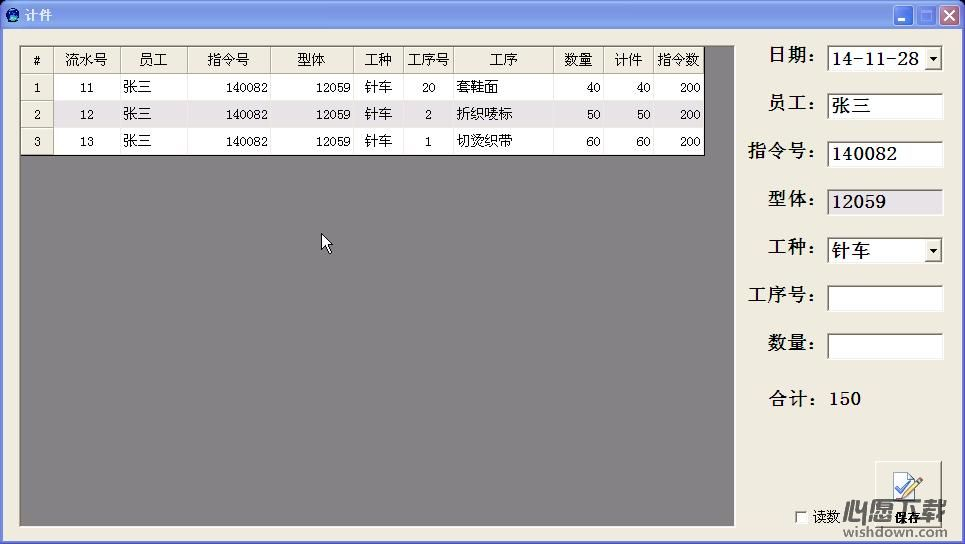 满天星鞋厂计件工资软件 v170906 官方版