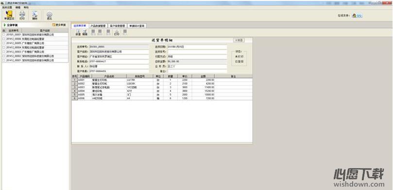万通送货单打印软件v1.7.0830 免费版_wishdown.com