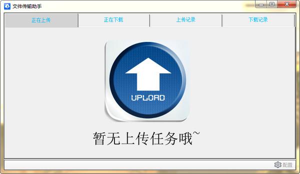 文件传输助手 v16.0.0.328官方版