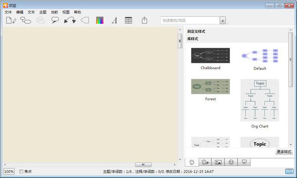 ithoughts 思维导图软件 v5.10.0 官方版