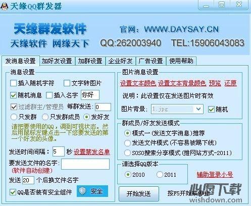 天缘qq群发器 v8.0 官方版
