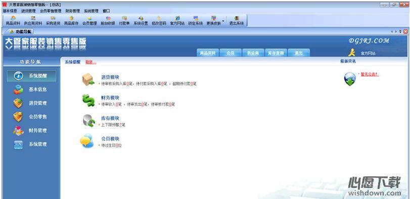 大管家服裝銷售軟件 v2.7 零售版