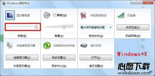 怎么屏幕亮度调整?屏幕亮度调整方法_www.rkdy.net