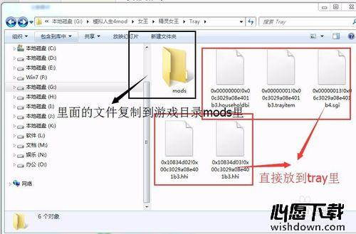 模拟人生4mod安装及使用方法教程_www.rkdy.net
