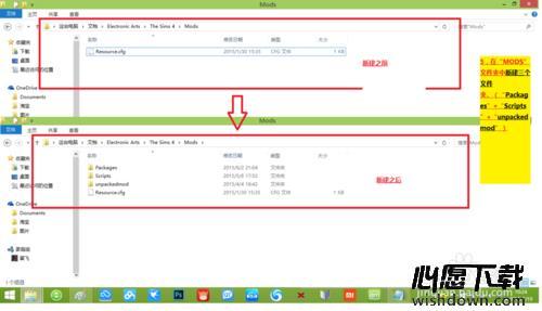 模拟人生4MOD超详细安装教程_www.rkdy.net